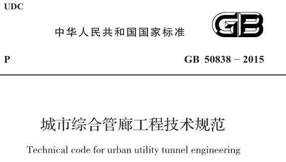 GB 50838-2015 城市综合管廊工程技术规范