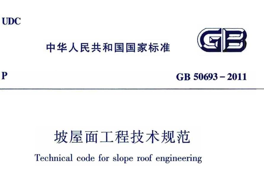 GB 50693-2011 坡屋面工程技术规范