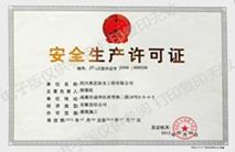 奥星防水安全生产许可证