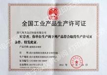 奥星建材生产许可证