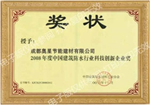 2008年度中国建筑防水行业科技创新企业奖