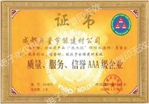 质量、服务、信誉AAA级企业