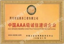 中国AAA级诚信建设企业
