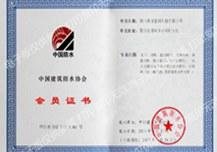 中国建筑防水协会会员单位