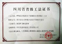 四川省省级工法证书